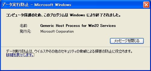 コンピュータ保護のため、このプログラムはWindowsにより終了されました。 Generic Host Process for WIN32 Services