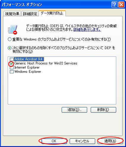 マイコンピュータ→プロパティ→詳細設定→パフォーマンスの設定→データ実行防止