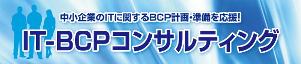 中小企業のITに関するBCP計画・準備を応援!IT-BCPコンサルティング