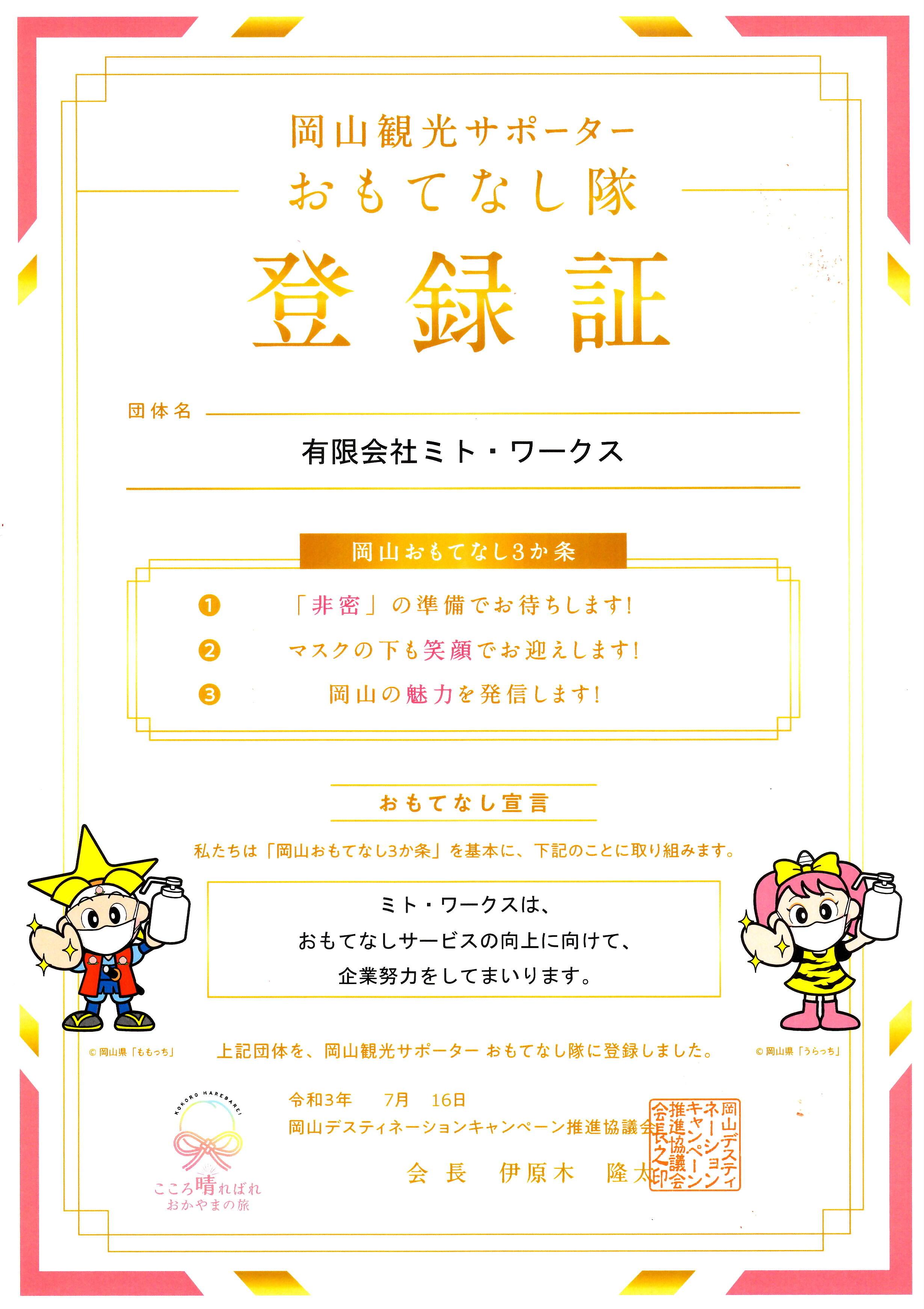 岡山観光サポーターのおもてなし隊に登録して頂きました!