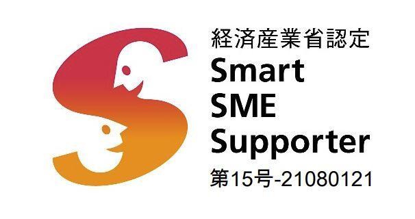 スマートSMEサポーター制度 情報処理支援機関に認定されました!