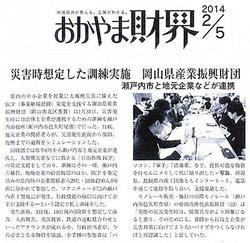 【BCP】おかやま財界「災害時想定した訓練実施 岡山県産業振興財団」