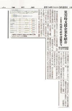 2014年3月20日 山陽新聞「災害時支援企業を紹介」.jpg
