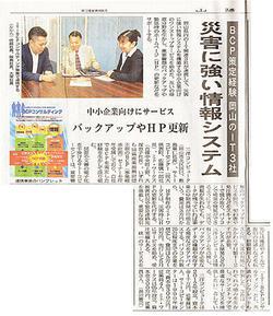 【BCP】山陽新聞「BCP策定経験 岡山のIT3社 災害に強い情報システム」