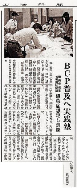 2014年7月15日 山陽新聞「BCP普及へ実践塾」.jpgのサムネイル画像