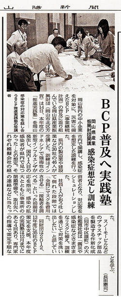 【BCP】山陽新聞「BCP普及へ実践塾」