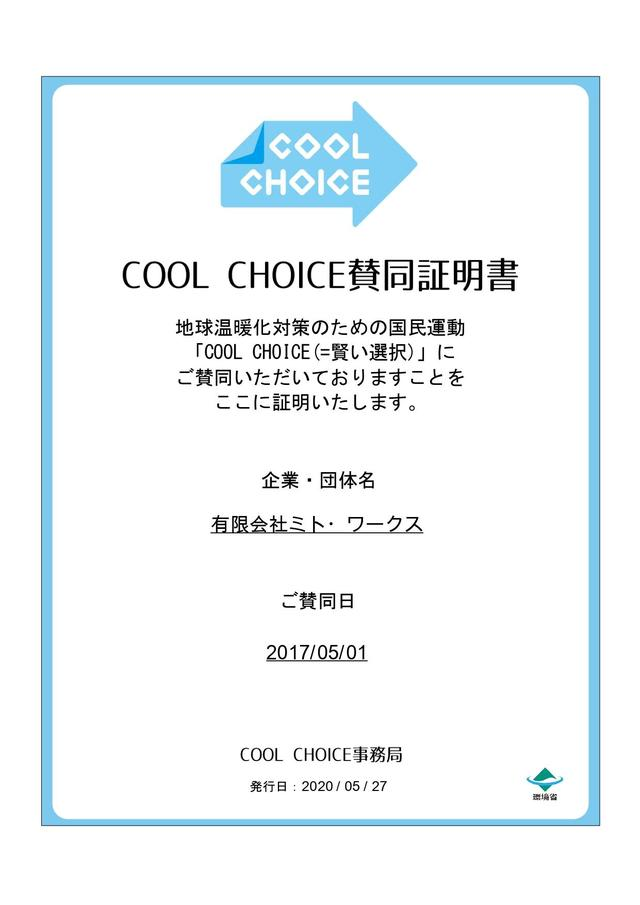COOL CHOICE賛同証明書(2020年).jpg