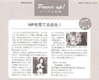 eコミ。おかやま Power up! エリアの話題「HPを育てる会社!」