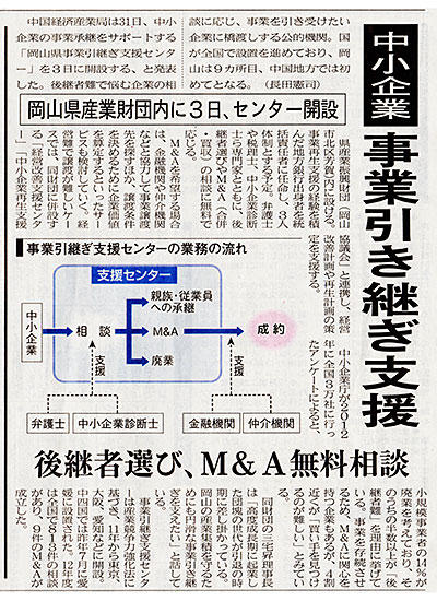 【BCP】山陽新聞「中小企業 事業引き継ぎ支援 後継者選び、M&A無料相談」
