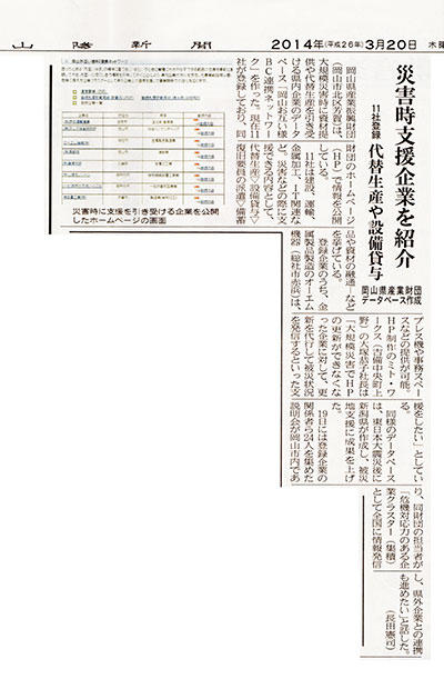 【BCP】山陽新聞「災害時支援企業を紹介 岡山県産業財団 データベース作成」