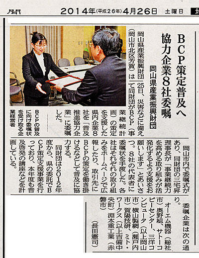 【BCP】山陽新聞「BCP策定普及へ 協力企業8社委嘱」