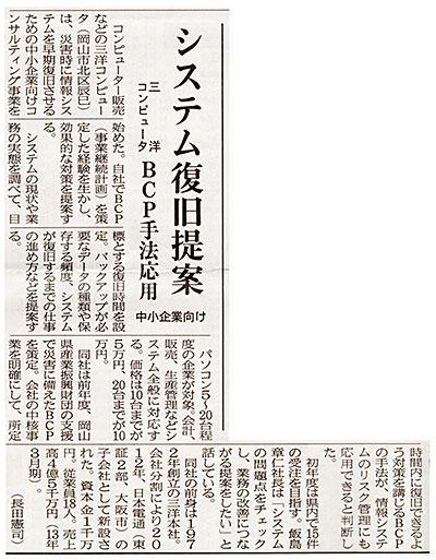 【BCP】山陽新聞「システム復旧提案 中小企業向け」