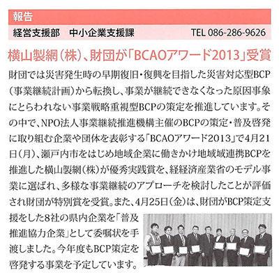 【BCP】おかやま産業情報「横山製網(株)、財団が『BCAOアワード2013』受賞」