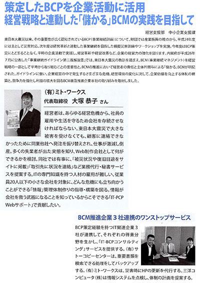 2014年夏号 おかやま産業情報「策定したBCPを企業活動に活用」.jpgのサムネイル画像