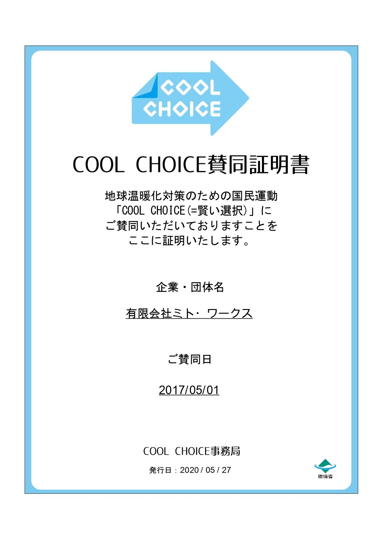 「COOL CHOICE」に参加しています。