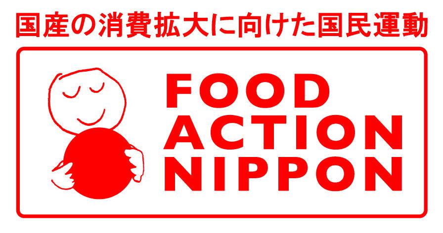 フード・アクション・ニッポン推進パートナーに登録しました。