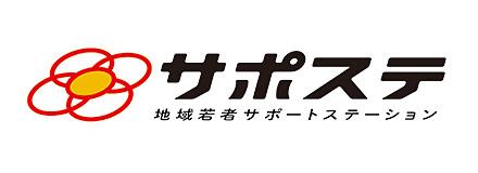 サポステ(岡山地域若者サポートステーション)
